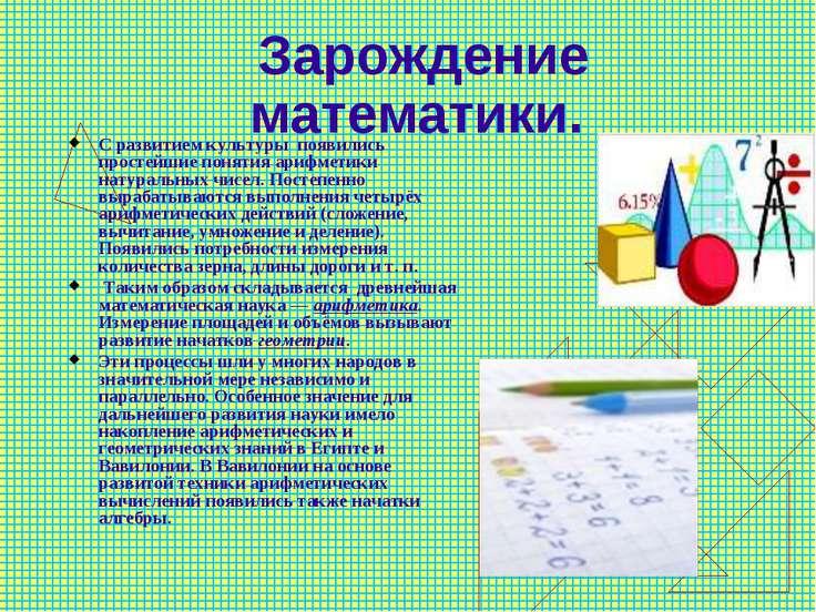 Зарождение математики. С развитием культуры появились простейшие понятия ариф...