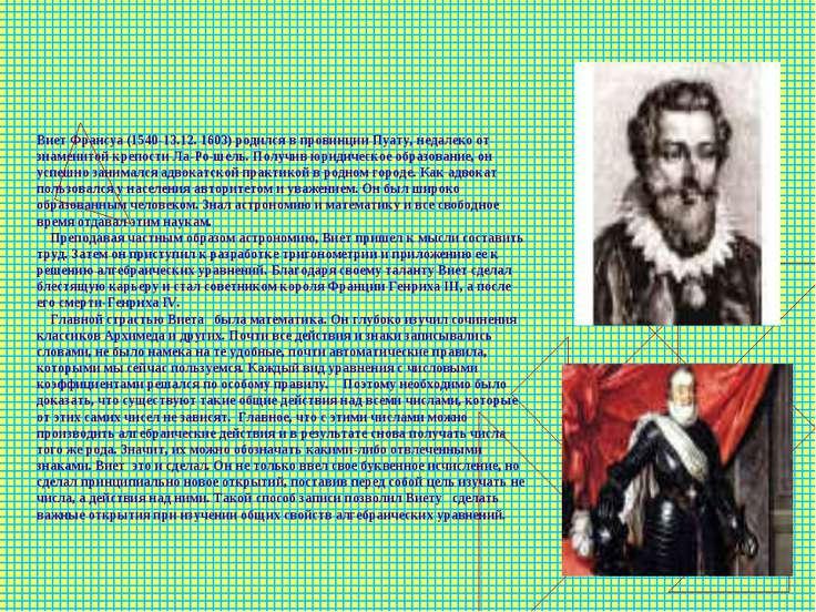 Виет Франсуа (1540-13.12. 1603) родился в провинции Пуату, недалеко от знамен...