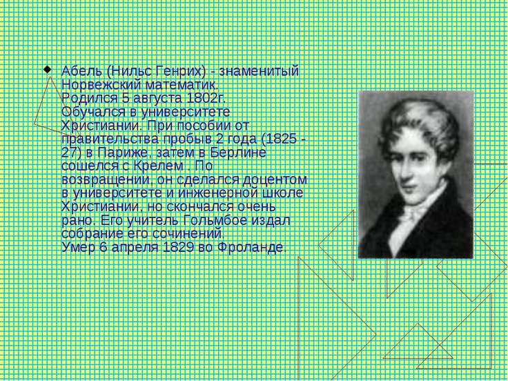 Абель (Нильс Генрих) - знаменитый Норвежский математик. Родился 5 августа 180...