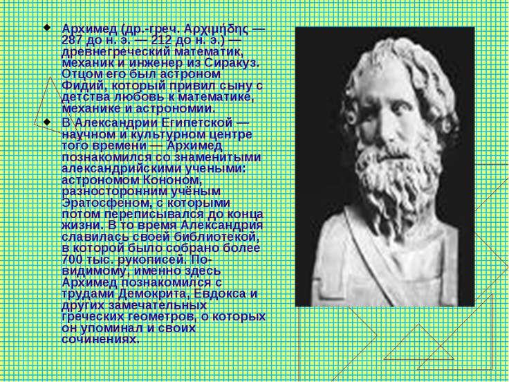 Архимед (др.-греч. Αρχιμήδης — 287 до н. э. — 212 до н. э.) — древнегреческий...