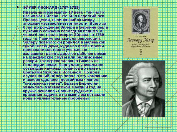 ЭЙЛЕР ЛЕОНАРД (1707-1783) Идеальный математик 18 века - так часто называют Эй...