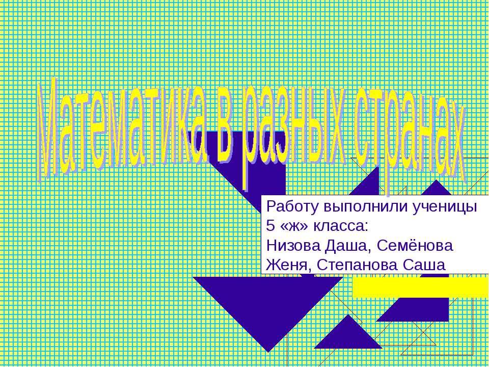 Работу выполнили ученицы 5 «ж» класса: Низова Даша, Семёнова Женя, Степанова ...