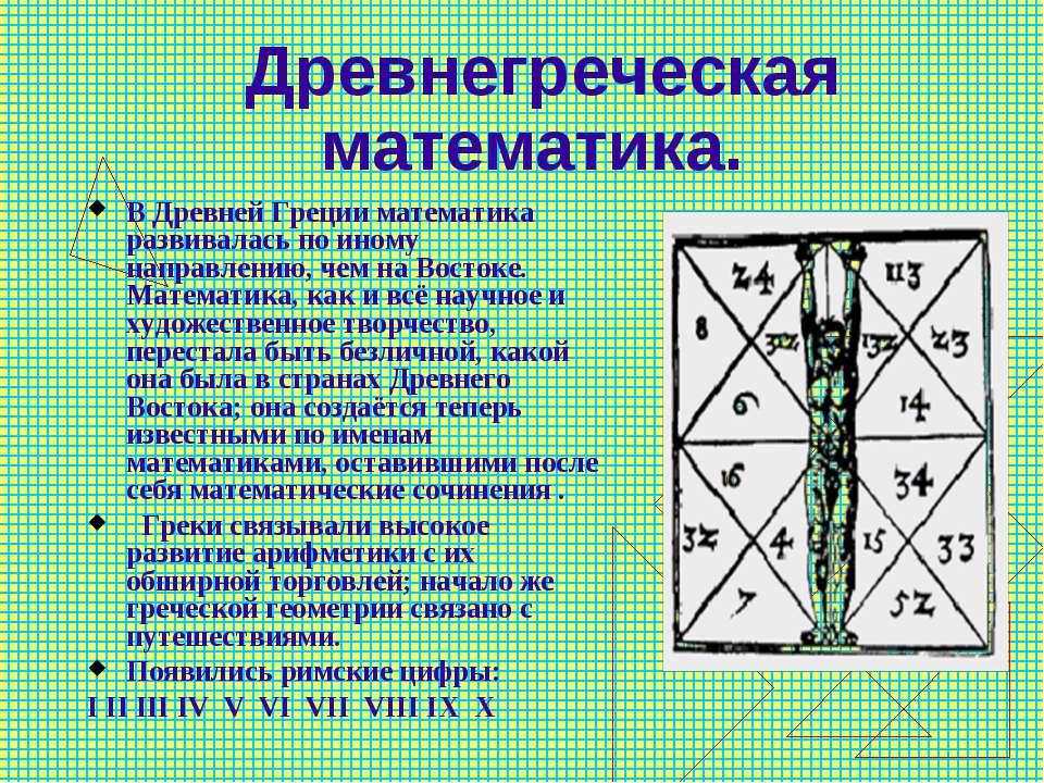 Древнегреческая математика. В Древней Греции математика развивалась по иному ...