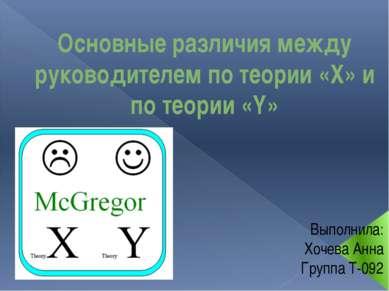 Основные различия между руководителем по теории «Х» и по теории «Y» Выполнила...