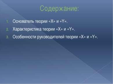 Содержание: Основатель теории «Х» и «Y». Характеристика теории «Х» и «Y». Осо...