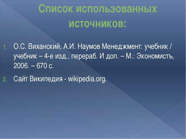 Список использованных источников: О.С. Виханский, А.И. Наумов Менеджмент: уче...