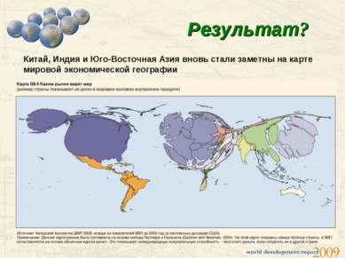 Результат? Китай, Индия и Юго-Восточная Азия вновь стали заметны на карте мир...
