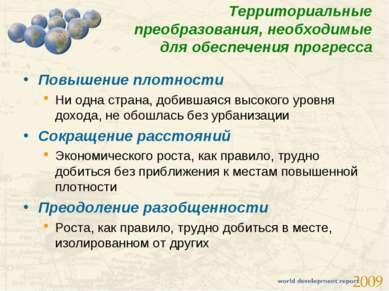 Территориальные преобразования, необходимые для обеспечения прогресса Повышен...