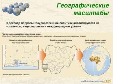 Географические масштабы В докладе вопросы государственной политики анализирую...