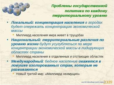 Проблемы государственной политики по каждому территориальному уровню Локальны...