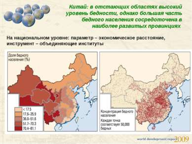 Китай: в отстающих областях высокий уровень бедности, однако большая часть бе...