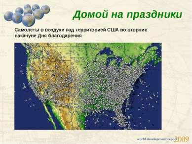 Домой на праздники Самолеты в воздухе над территорией США во вторник накануне...