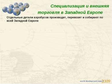 Специализация и внешняя торговля в Западной Европе Отдельные детали аэробусов...