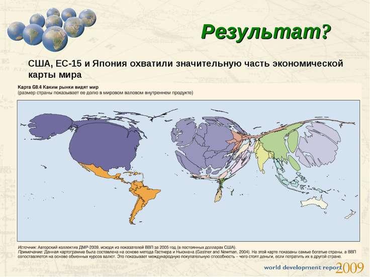 Результат? США, ЕС-15 и Япония охватили значительную часть экономической карт...
