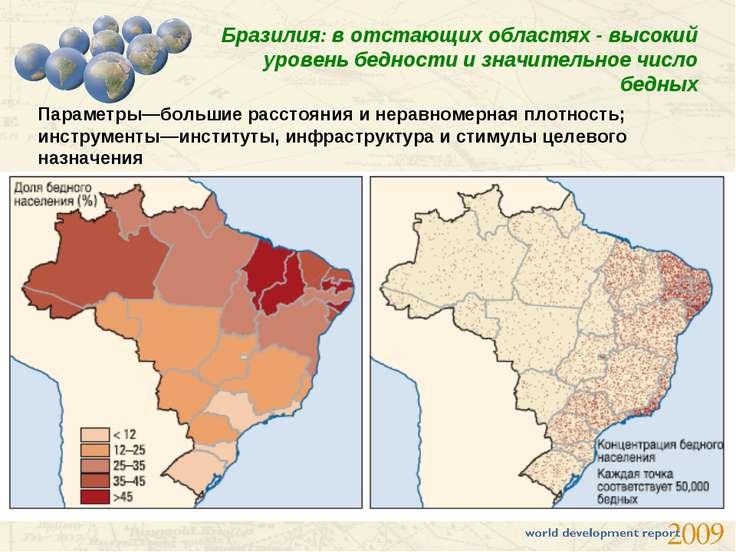 Бразилия: в отстающих областях - высокий уровень бедности и значительное числ...
