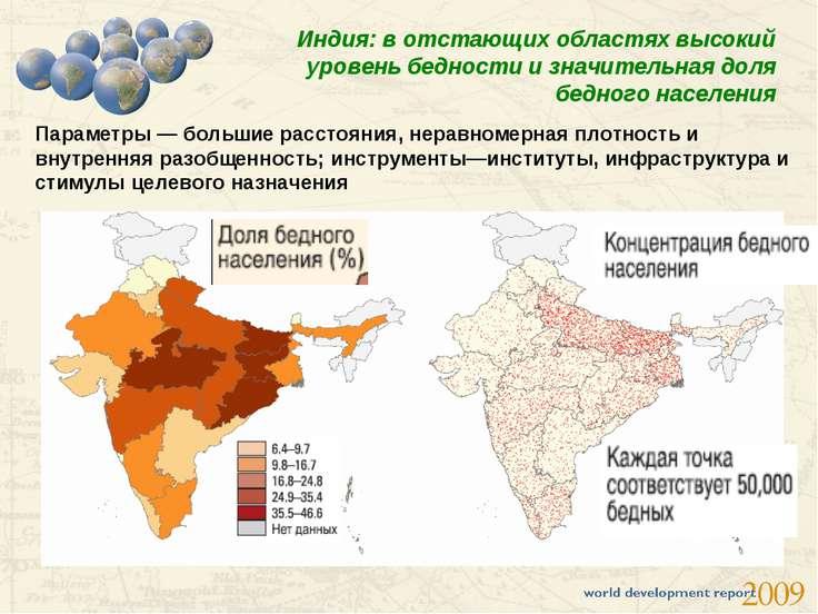 Индия: в отстающих областях высокий уровень бедности и значительная доля бедн...