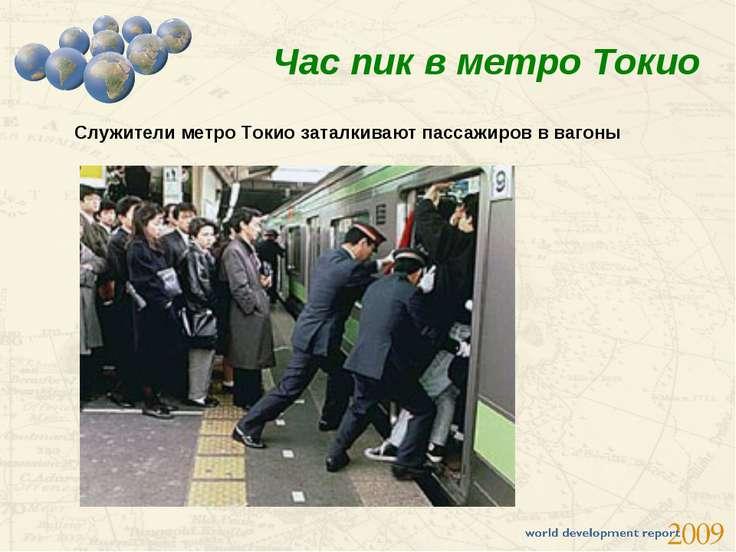Час пик в метро Токио Служители метро Токио заталкивают пассажиров в вагоны