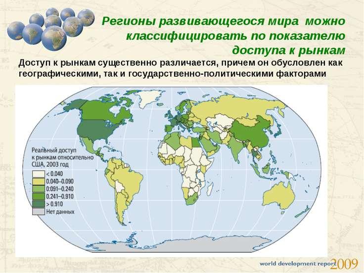 Регионы развивающегося мира можно классифицировать по показателю доступа к ры...