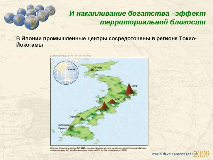 И накапливание богатства –эффект территориальной близости В Японии промышленн...