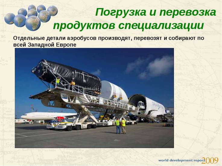 Погрузка и перевозка продуктов специализации Отдельные детали аэробусов произ...