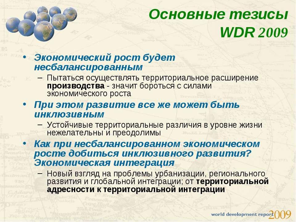 Основные тезисы WDR 2009 Экономический рост будет несбалансированным Пытаться...