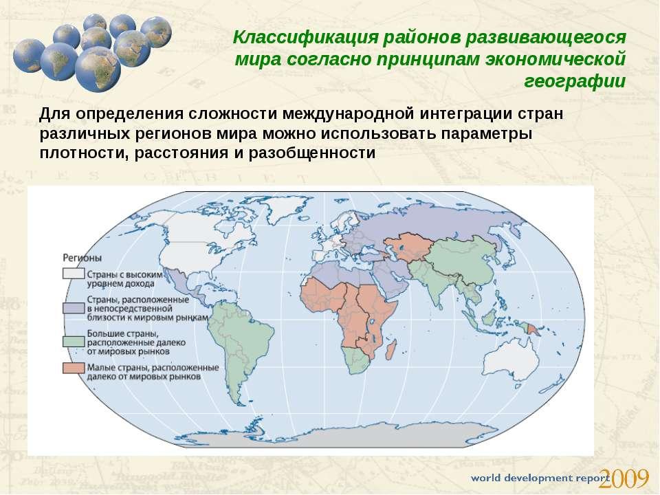Классификация районов развивающегося мира согласно принципам экономической ге...