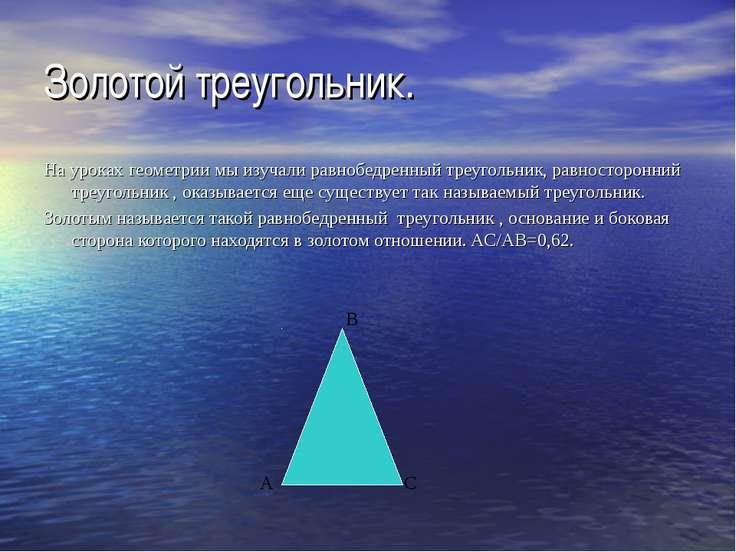 Золотой треугольник. На уроках геометрии мы изучали равнобедренный треугольни...