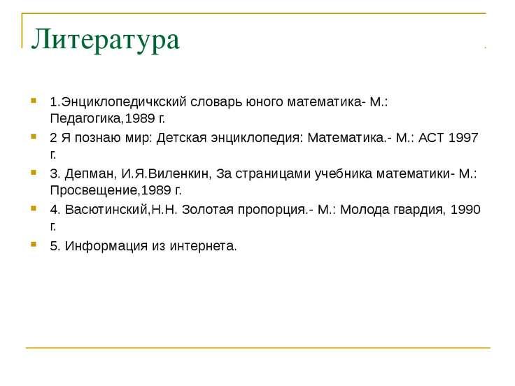 Литература 1.Энциклопедичкский словарь юного математика- М.: Педагогика,1989 ...