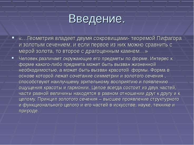Введение. «…Геометрия владеет двумя сокровищами- теоремой Пифагора и золотым ...