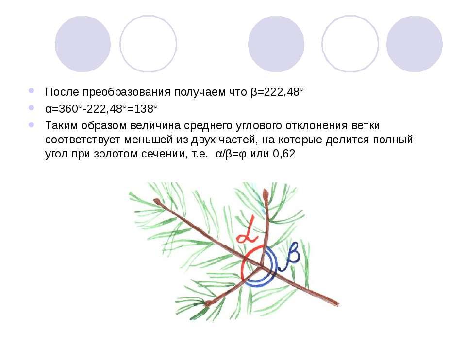 После преобразования получаем что β=222,48° α=360°-222,48°=138° Таким образом...