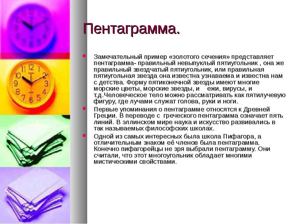 Пентаграмма. Замечательный пример «золотого сечения» представляет пентаграмма...