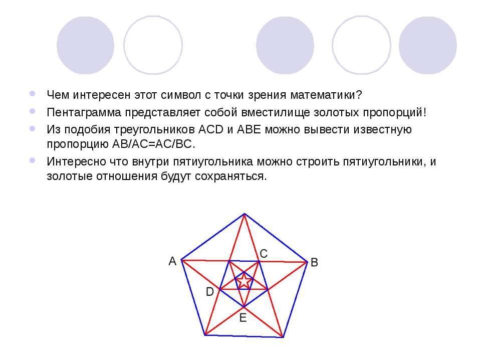 Чем интересен этот символ с точки зрения математики? Пентаграмма представляет...
