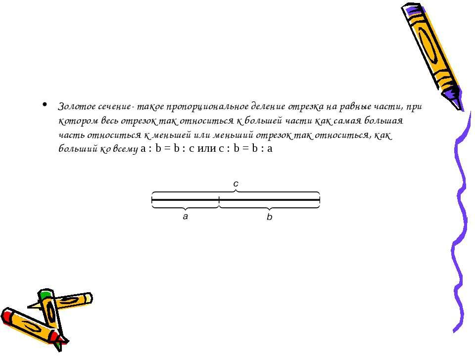 Золотое сечение- такое пропорциональное деление отрезка на равные части, при ...