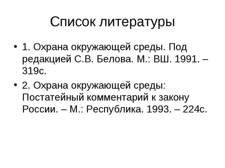 Список литературы 1. Охрана окружающей среды. Под редакцией С.В. Белова. М.: ...