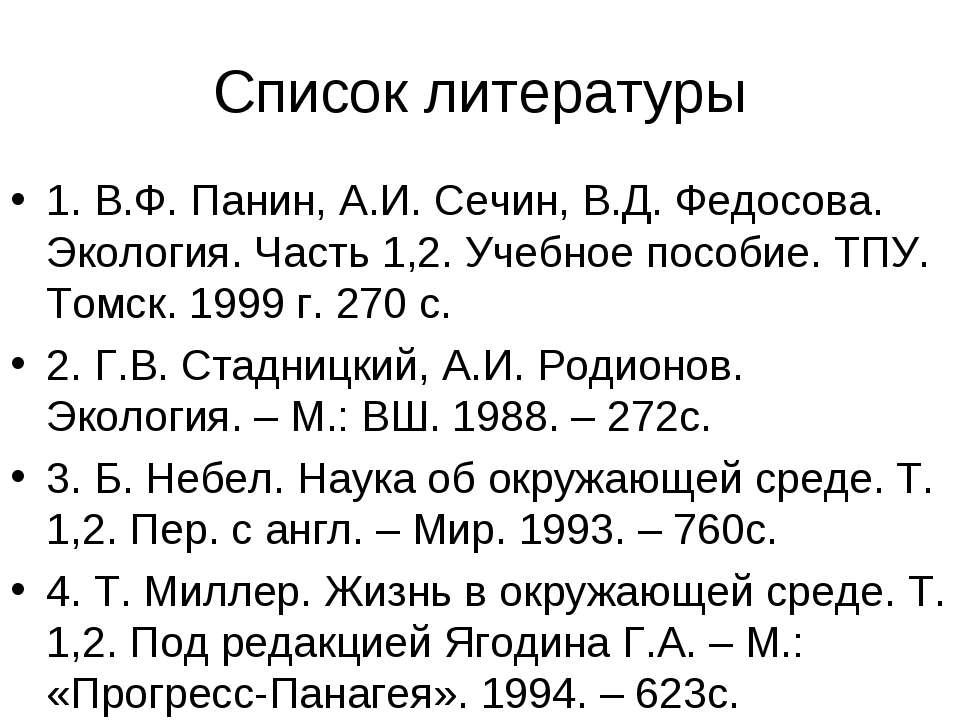 Список литературы 1. В.Ф. Панин, А.И. Сечин, В.Д. Федосова. Экология. Часть 1...