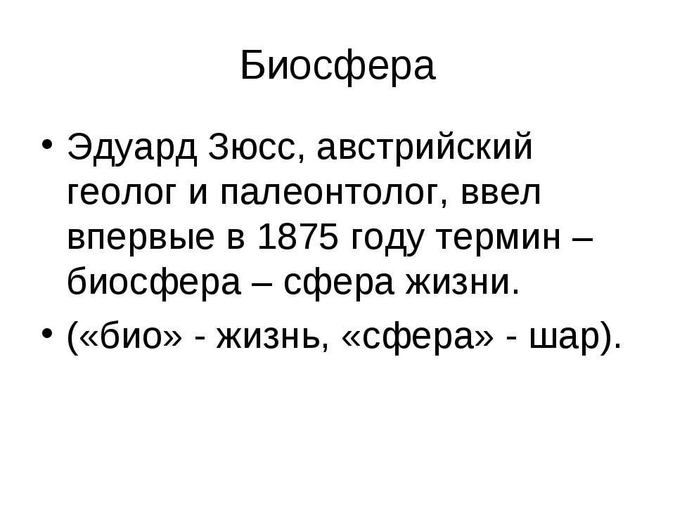 Биосфера Эдуард Зюсс, австрийский геолог и палеонтолог, ввел впервые в 1875 г...