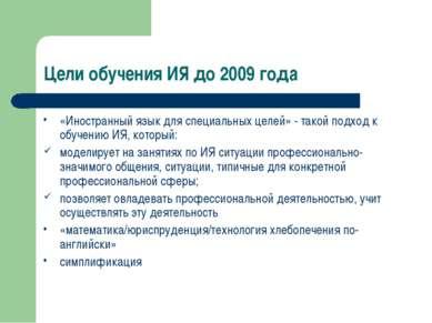 Цели обучения ИЯ до 2009 года «Иностранный язык для специальных целей» - тако...
