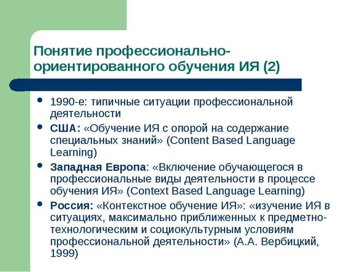 Понятие профессионально-ориентированного обучения ИЯ (2) 1990-е: типичные сит...