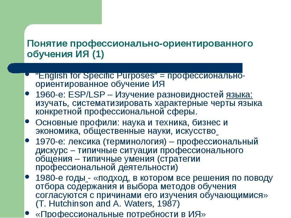 """Понятие профессионально-ориентированного обучения ИЯ (1) """"English for Specifi..."""