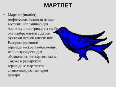 МАРТЛЕТ Мартлет (martlet) - мифическая безногая птица-вестник, напоминающая л...