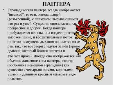 """ПАНТЕРА Геральдическая пантера всегда изображается """"incensed"""", то есть огнеды..."""