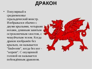 ДРАКОН Популярный в средневековье геральдический монстр. Изображался обычно с...