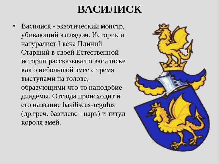 ВАСИЛИСК Василиск - экзотический монстр, убивающий взглядом. Историк и натура...