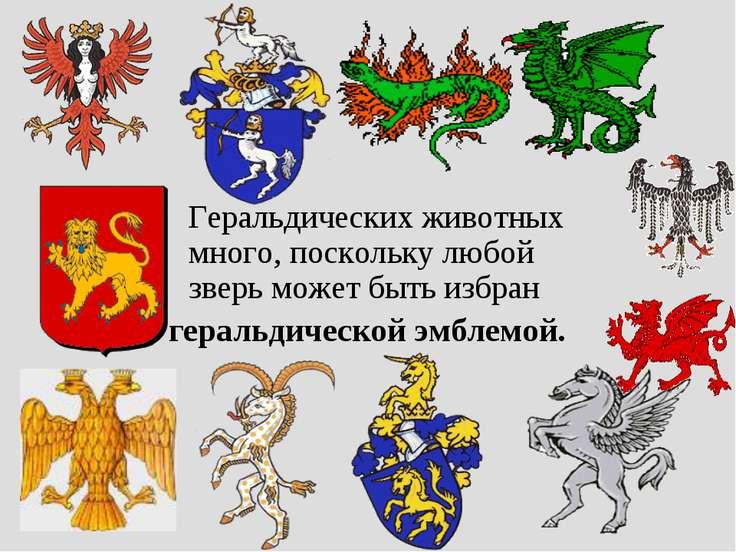 Геральдических животных много, поскольку любой зверь может быть избран гераль...