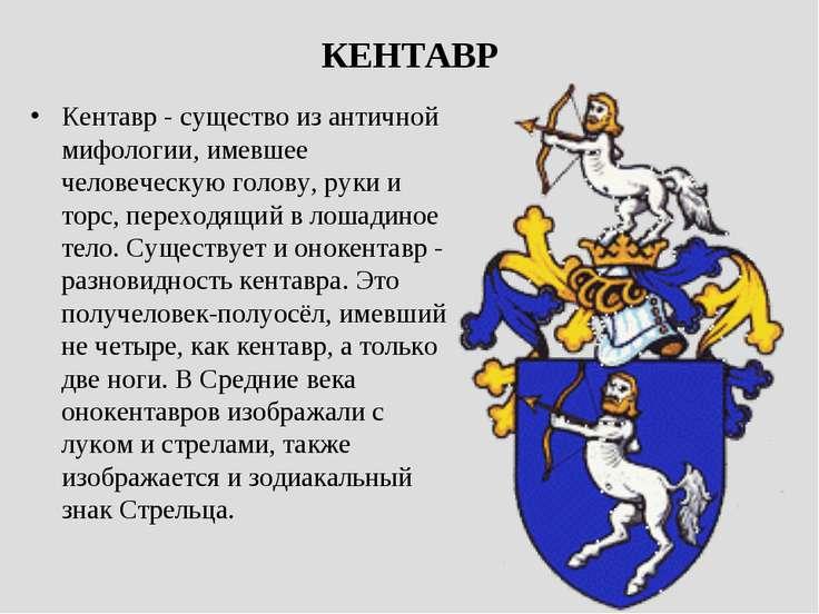 КЕНТАВР Кентавр - существо из античной мифологии, имевшее человеческую голову...