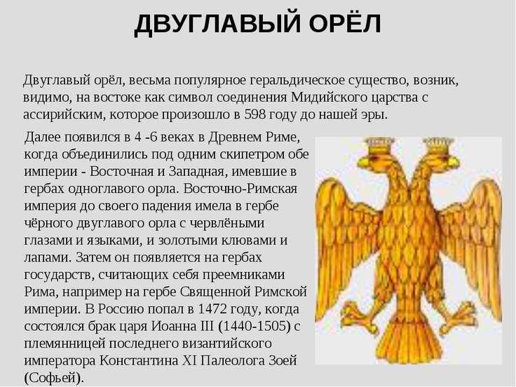 ДВУГЛАВЫЙ ОРЁЛ Далее появился в 4 -6 веках в Древнем Риме, когда объединились...