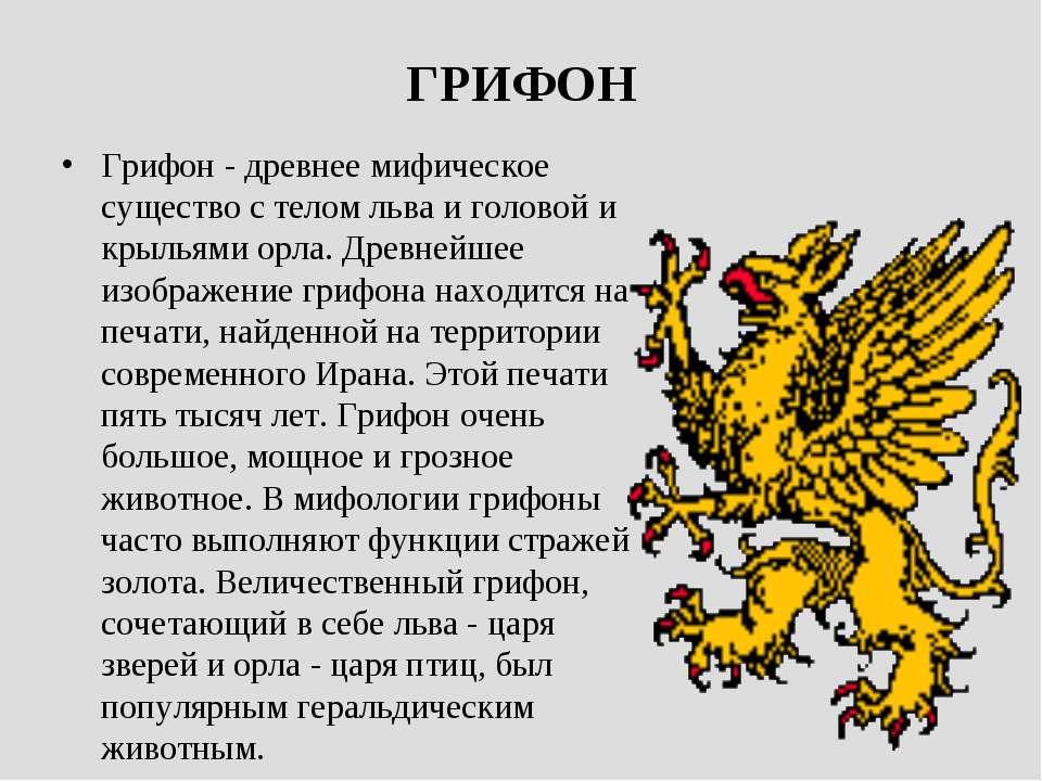 ГРИФОН Грифон - древнее мифическое существо с телом льва и головой и крыльями...