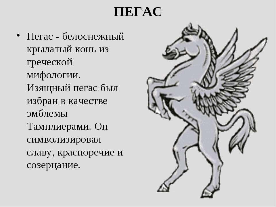 ПЕГАС Пегас - белоснежный крылатый конь из греческой мифологии. Изящный пегас...