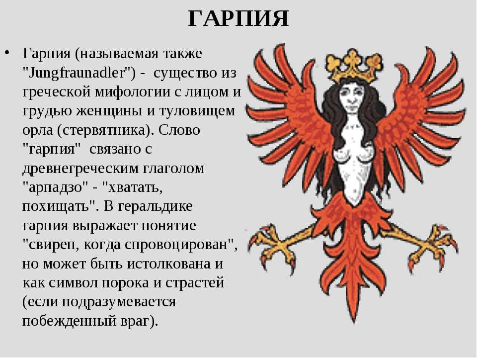 """ГАРПИЯ Гарпия (называемая также """"Jungfraunadler"""") - существо из греческой ми..."""
