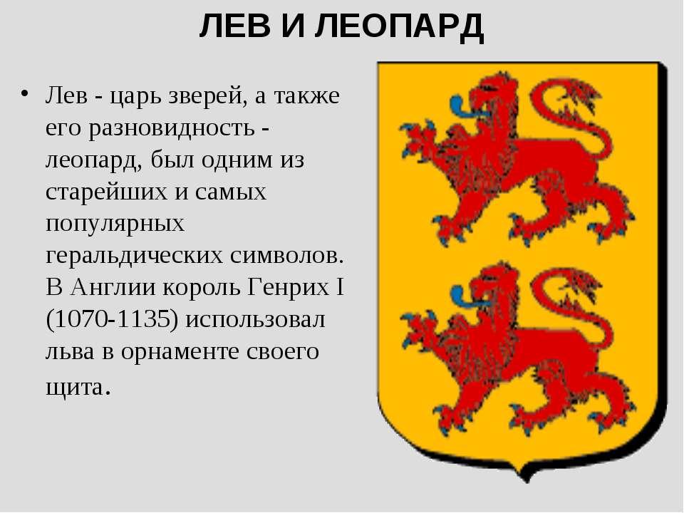 ЛЕВ И ЛЕОПАРД Лев - царь зверей, а также его разновидность - леопард, был одн...
